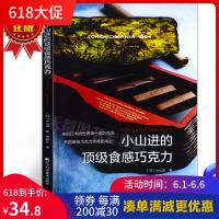 正版现货 小山进的食感巧克力 手工diy巧克力 巧克力制作教学 巧克力制作百科大全你不懂巧克力 来自日本知识巧克力制作书