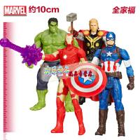 孩之宝 漫威 美国队长全明星系列3.75英寸公仔 儿童玩具 复仇者联盟