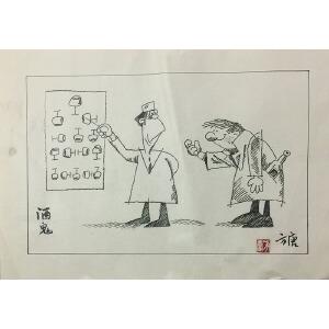 方唐《酒鬼》漫画稿