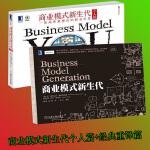 商业模式新生代个人篇+经典重译版 商业模式顶层设计 商业模式设计与完善案例书籍 一张画布重塑个人商业模式全史的定制化