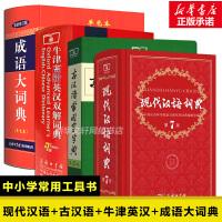 现代汉语词典第7版+古汉语常用字字典(第5版)+成语大词典新版单色+牛津高阶英汉双解词典(第7版)新华字典英语词典小学