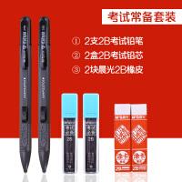 晨光答题卡考试专用笔2b自动铅笔机读卡电脑涂卡笔填涂比笔芯套装组合小学生正品中考高考初中生文具透明笔袋