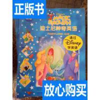 [二手旧书9成新]迪士尼神奇英语 1-26册 全26册 缺第8册 共25册 2