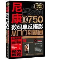 【新书店正版】 尼康D750数码单反摄影从入门到精通 神龙摄影 人民邮电出版社 9787115462459