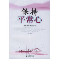 保持平常心:幸福来自完美心态――大众实用心理学系列04