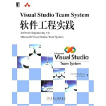 Visual Studio Team System 软件工程实践(附)Sam Guckenheimer,Juan J.