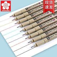 日本进口樱花牌彩色针管笔防水勾线笔棕色彩色笔套装手账笔做笔记美术绘画专用设计绘图笔动漫手绘涂色漫画笔