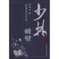 古拳�V系列武�g���-少林破壁�德�A 著山西科�W技�g出版社【�o�n售后】