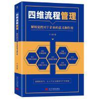 四维流程管理 : 解析流程对于企业的意义和作用