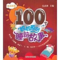 100个妈妈原创睡前故事――金太阳卷