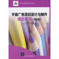 平面广告项目设计与制作综合实训(第2版)