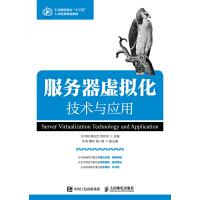 服务器虚拟化技术与应用