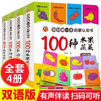 我的第一本启蒙认知书 共4册(100个词语+动物+数字颜色形状+水果蔬菜)