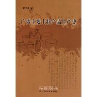 【旧书】 广西主要土特产品生产史 覃乃昌著 广西民族出版社