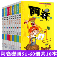 阿衰漫画书全集48-49-50-51-52-53-54-55-56-57共10册 猫小乐漫画party 卡通故事会爆笑