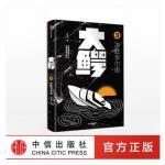 大鳄3 决胜华尔街 仇晓慧 中信出版社 正版书籍