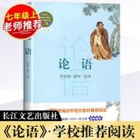 论语 七年级必读书目(教育部新编语文教材推荐阅读书系)有助于读者深刻理解中国古代文人的精神世界,也有助于青少年读者美好