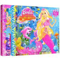 芭比小公主影院.芭比之美人鱼历险记1+2 两册 彩图注音版 儿童成长励志课外文学读物 少儿童书 亲子
