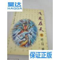 【二手9成新】飞龙在天(壹)一版一印 /不详 远方出版社