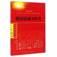 爱国诗词100首/中华少年信仰教育读本 9787519208653