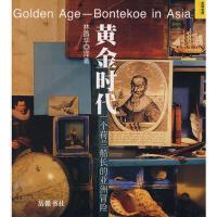 【二手旧书9成新】 黄金时代――一个荷兰船长的亚洲冒险 林昌华译 9787806658345 岳麓书社