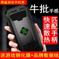 小米黑鲨2手机壳黑鲨helo保护套散热游戏黑鲨1手机壳黑鲨2plus防摔一代个性潮男款黑鲨手机2代潮