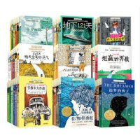 【全套56册】长青藤国际大奖小说书系列第1-9辑 十岁那年 9-12-15岁儿童文学读物 小学生四五六年级课外书阅读学