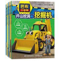 巴布工程师 小车迷喜爱的工程车科普故事(5册)(起重机、挖掘机、搅拌机、压路机、推土机)