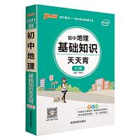2019版 pass绿卡图书初中地理基础知识天天背湘教版XJ版全彩版