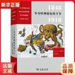 争夺欧洲霸权的斗争 1848-1918 A.J.P.泰勒 9787100175937 商务印书馆 新华书店 品质保障