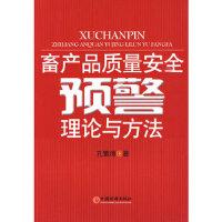 畜产品质量安全预警理论与方法 孔繁涛 中国经济出版社 9787501791880