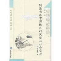 明清长江中游地区的风俗与社会变迁