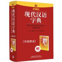 现代汉语字典(买赠套装)