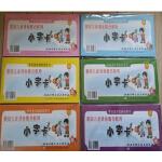 3-6岁婴幼儿全语言整合教育:字宝宝乐园 小字卡(第1/2/3/4/5/6册)新版