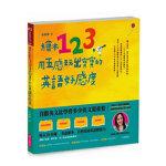【现货】台版 吴敏兰《绘本123,用五感玩出宝宝的英语好感度》