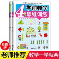 99任选5件 数学思维训练全2册趣味阶梯数学幼儿游戏书幼儿园启蒙早教书4-5岁全脑逻辑大班小学一年级天天练大脑的智力开