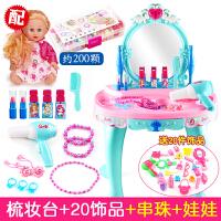 儿童化妆品公主彩妆盒过家家女童玩具套装女孩宝宝3-56岁 冰雪化妆台+饰品+串珠+ 娃娃