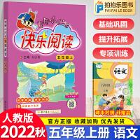 黄冈小状元快乐阅读五年级上册语文 2021秋人教版