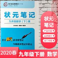 2020春 状元笔记 九年级数学下册 人教版RJ 龙门状元系列
