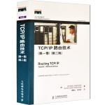 TCP/IP路由技术 卷 第二版CCIE考试的用书 IP路由选择协议知识书籍 路由选择基本教程指导 路由选择信息协议R