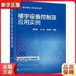 现代机电一体化技术丛书--楼宇设备控制及应用实例 殷际英、林宋、白传栋著 9787122245823 化学工业出版社