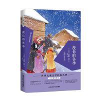 漫长的冬季插图全译本正版世界经典儿童文学草原上的小木屋故事图书系列7-8-10-12岁小课外阅读书籍少儿阅读故事图书