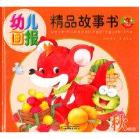 《幼儿画报精品故事书 秋季版》 费嘉等 绘 9787514801644 中国少年儿童出版社