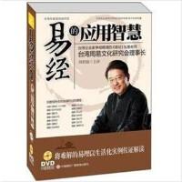 可货到付款!易经的应用智慧(8DVD)刘君社 国学经典 学习视频 光盘 软件
