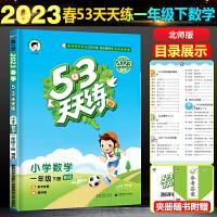 53天天练一年级上数学上册北师大版BSD2019秋
