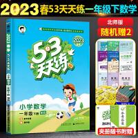 53天天练一年级上数学上册北师大版BSD2020秋