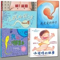 早期儿童性教育绘本6册乳房的故事+小鸡鸡的故事+呀 屁股+我从哪里来+小威向前冲+我是爱的种子用不尴