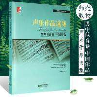 正版声乐作品选集男中低音卷中国作品上海教育出版社上海师范大