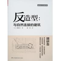 反造型:与自然连接的建筑 (日)隈研吾编著 建筑设计基础论文书籍