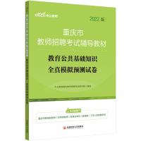 中公教育・2020重庆市教师招聘考试辅导教材:教育公共基础知识全真模拟预测试卷(全新升级)